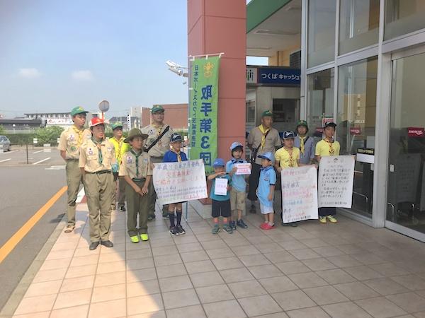 緊急隊集会~西日本豪雨による被災地支援募金活動