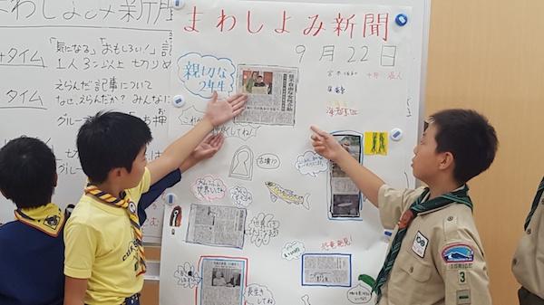 隊集会 ~ 出張授業「まわしよみ新聞」